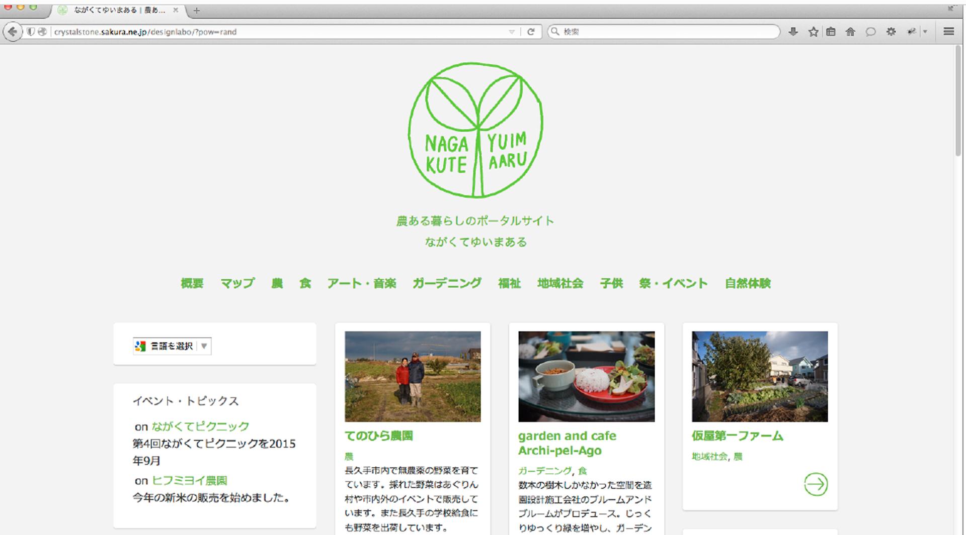 ©ISEA2016: 22nd International Symposium on Electronic Art, Haruo Ishii, Nagakute Yuimaaru Website